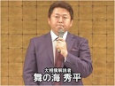 【継往開来】昭和の日をお祝いする集い[桜H26/4/30]