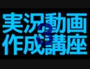 【ニコニコ動画】フリーソフトだけで作る!実況プレイ動画作成講座 part3を解析してみた