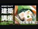 【minecraft】建築講座 住宅基本編2【ゆっくり実況】