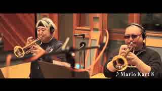 【生演奏】マリオカート8 BGM 収録風景【メインテーマ】