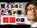 笑えるほどたちが悪い韓国の話(その5) 竹田恒泰チャンネル特番