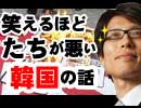 笑えるほどたちが悪い韓国の話(その6) 竹田恒泰チャンネル特番