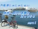 【自転車しゃしゃしゃ~】地球一周分の距離を走ってみる【part1】