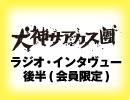 犬神サアカス團 結成20周年インタヴュー 後半(会員限定)