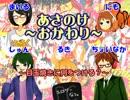 【ラジオ】 あさのけ ~おかわり~ 第2回 【男祭りじゃい】