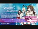【艦これアレンジ】Burning Ambition - Amateras Records クロスフェード