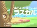 """【単発】衝動買いしたゲーム""""あらい"""