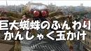 【地球防衛軍4】人は拾った武器だけで防衛できるか?59【ゆっくり実況】 thumbnail