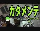 【旅動画】ぼくらは新世界で旅をする Part:9【北海道カレー編】
