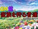 【東方卓遊戯】GM紫と蛮族を狩る者達 session13-1