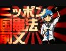 【オリジナル曲PV】ニッポン国憲法前文【松田っぽいよ・波音健音滲音】