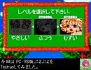 【TAS/Testrun】 ぷよぷよ PC-98版