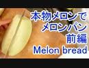 本物メロンでメロンパン 前編