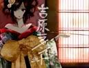 【和楽器バンド×オリジナルPV】吉原ラメント【合わせてみた】