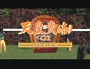 天皇賞(春)2014