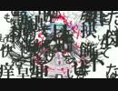 【※HidaRin※】アンチビート【歌ってみた】