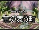 【地球防衛軍4】無鉄砲ゆっくりのINF縛り mission58【竜の舞う町】