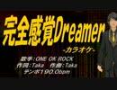【ニコカラ】完全感覚Dreamer【off vocal】