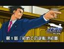 【逆転裁判123実況プレイ】 第1話 『初めての逆転』 【初審】