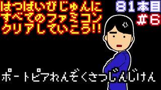 【ポートピア連続殺人事件】発売日順に全