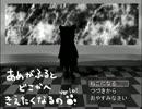 ひとりぼっちの猫【実況】前編
