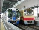 明日へのチケット「西日本鉄道」