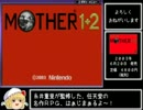 GBA版MOTHER1 RTA 2時間15分00秒 Part1/4 【ゆっくり】