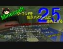 Minecraft ジ・エンドを我がバイオームに染め上げる 25(ゆっくり実況)