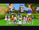 【第6回ラジP杯参加作品】東方ちび【White Letter】リメイク2