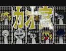 【迷宮キングダム】カオ宮 1-1話【ゆっくりTRPG】