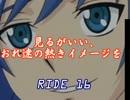 見るがいい、おれ達の熱きイメージを!Ride16【ヴァンガード対戦動画】