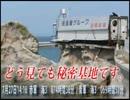 ママチャリ大航海時代 第3海戦 【夜逃屋発見&雨で道が消える】編