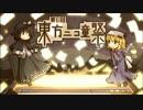 第6回東方ニコ童祭 告知動画 第1弾