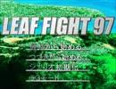 知る人ぞ知るLeaf Fight97実況part1