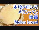 本物メロンでメロンパン 後編