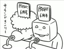 いい大人達がPASH!6月号出演にあたり以下略