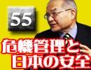 志方俊之『危機管理と日本の安全』 #55  「志方俊之×渡辺利夫...