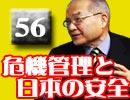 志方俊之『危機管理と日本の安全』 #56  「志方俊之×竹花 豊 ...