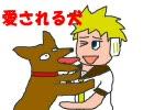愛される犬【鏡音レン】【オリジナル】