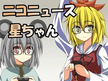 ニコニュース星ちゃん1~10まとめ
