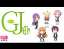 GJ部 第5話「ダブルなファンタジー」
