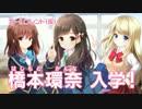 ガールフレンド(仮)CM 橋本環奈『入学篇』