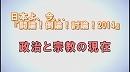 1/3【討論!】政治と宗教の現在[桜H26/5/1