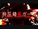 【GUMI】 抑圧錯乱ガール 【オリジナルPV】