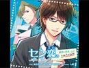 【CD試聴】セン恋。After Storyシリーズ 大好きの証明(数学の...