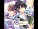 【CD試聴】セン恋。After Storyシリーズ めぐりあいて 恋紫(...