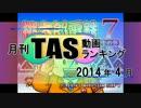 月刊TAS動画ランキング 2014年4月号