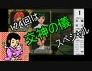 【乱屍】純須一族の俺屍クリアに挑戦 124回