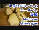 手作りメロンパンとチーズパン 後編