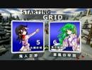 【第10回】東方F-1グランプリ 往路【ゆっくり実況】